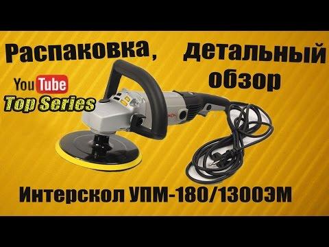 Полировальная машина Интерскол УПМ180/1300эм