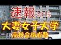 【速報】大妻女子大学 2018年(平成30年) 高校別合格者数ランキング