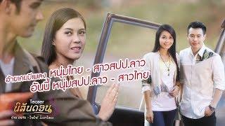 มาแล้วๆ-เพลงใหม่น้องต่าย-นิลันดอน-อ้ายเคยมีเพลง-หนุ่มไทย-สาวสปป-ลาว-อันนี้-หนุ่มสปป-ลาว-สาวไทย