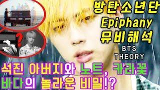 [방탄소년단 Epiphany 해석] 석진 아버지+노트+카라꽃+바다의 비밀!? BTS 結 Answer Comeback Trailer Theory l 수다쟁이쭌
