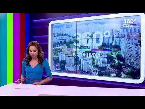 НОВОСТИ 360 БАЛАШИХА 16.05.2018 - Смотреть видео онлайн