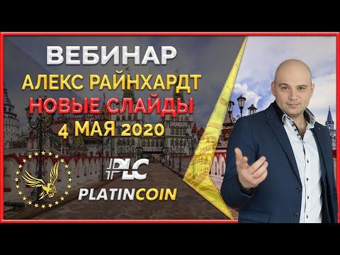 Platincoin вебинар 4.05.2020: инновационная технология инвестирования