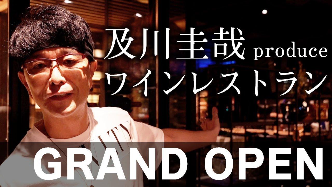 及川圭哉&Mr.Tのワインレストラン「WABI-SABI DINING」シンガポールで新規オープン!
