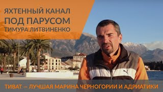 Обзор яхтенных марин: Тиват, Черногория(, 2015-04-12T22:04:21.000Z)