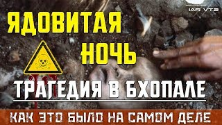 БХОПАЛЬСКАЯ КАТАСТРОФА - КАК ЭТО БЫЛО НА САМОМ ДЕЛЕ