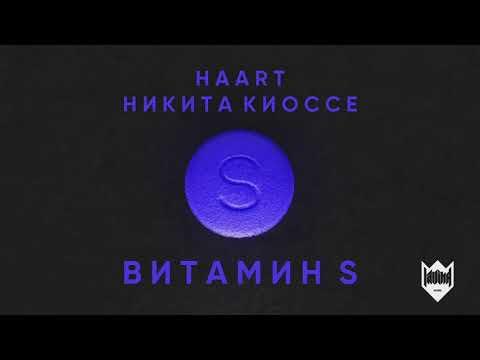 HEART FEAT НИКИТА КИОССЕ - ВИТАМИН S