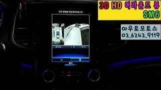 SM6 3D HD 어라운드 뷰
