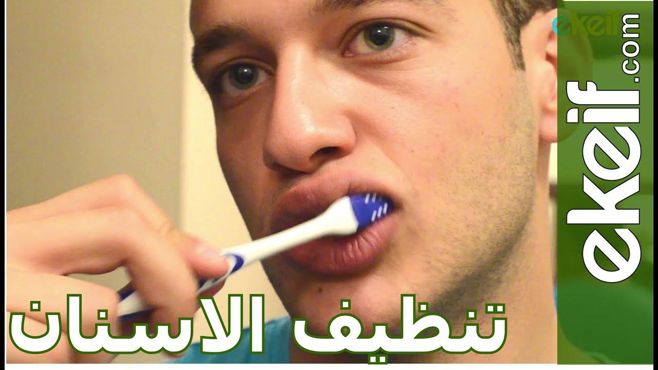 كيف نقوم بتنظيف الأسنان بطريقة صحيحة؟