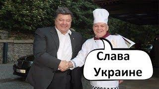 ЛАКЕЙ КИСЕЛЁВ КОРМИТ ПОРОШЕНКО КАРТОШЕЧКОЙ