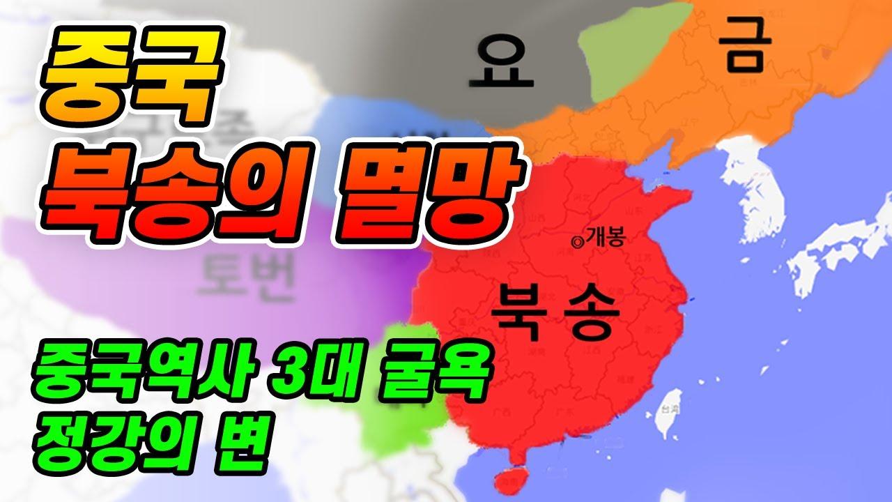 【역사】#11 중국 북송이야기/ 송나라는 왜? 북송과 남송으로 나누어지나? 북송의 멸장