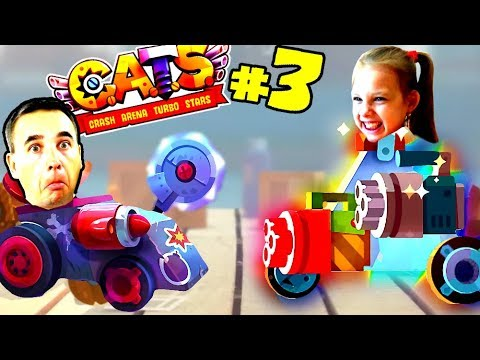 КОТЫ И ЖАРКИЕ ПОКРЫШКИ CATS: Crash Arena Turbo Stars Папа и Дочка HOT WHEELS в C.A.T.S Летсплей