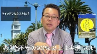 『マインドフルネスの教科書』(藤井英雄著、クローバー出版) http://amz...