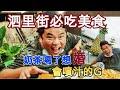 【Sarikei泗里街】泗里街必吃美食!到底是賣奶茶還是賣婚紗!會噴汁的雞肉!《今天吃什麽》