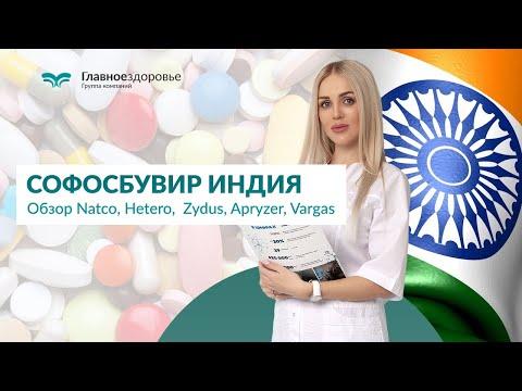 Софосбувир, Даклатасвир в Аптеке Обзор препаратов для лечения гепатита C