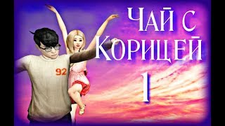 сериал Avakin life: Чай с корицей. Серия 7: