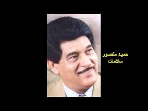 Hameed  Mansour  - Salamat