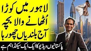 Muhammad Sabir - Emerging Leaders of Pakistan | Life Changing Story of Sabir Arif