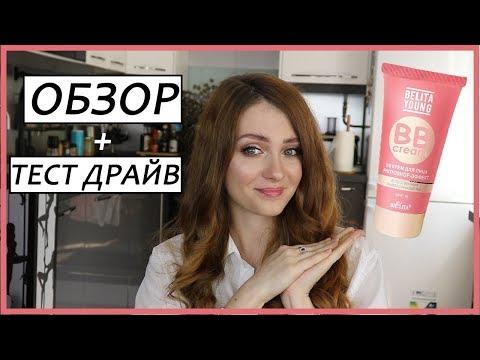 БЕЛИТА ЯНГ BB крем / Обзор + Тест драйв