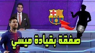 أخبار برشلونة: ميسي يوافق على صفقة جديدة لبرشلونة في الإنتقالات الشتوية القادمة ...