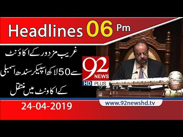News Headlines | 6:00 PM | 24 April 2019 | 92NewsHD