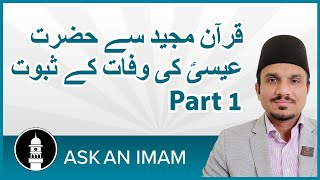 Ask an Imam ( Urdu) - Death of Hazrat Isa ( as)  according to Holy Quran Part 1