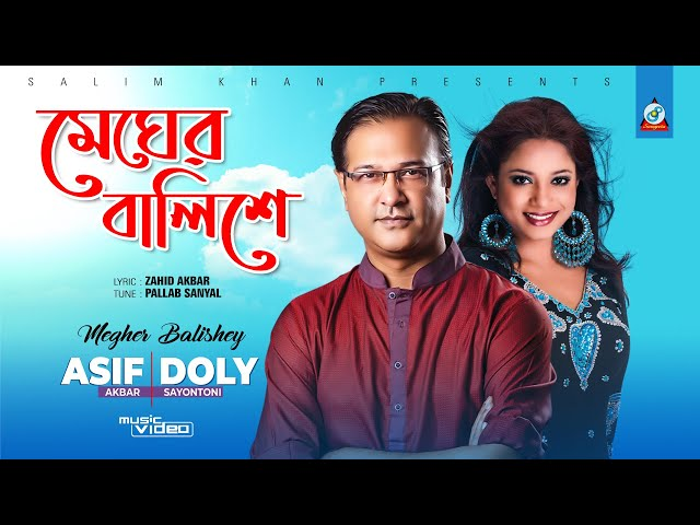 Megher Balishe | মেঘের বালিশে |  Asif Akbar | Doly Sayontoni Official Music Video