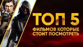 КАКОЙ ФИЛЬМ ПОСМОТРЕТЬ В 2019/Топ 5