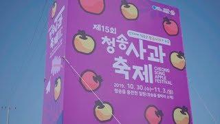 [행사] 제15회 청송사과축제 스케치 영상   한국사회…