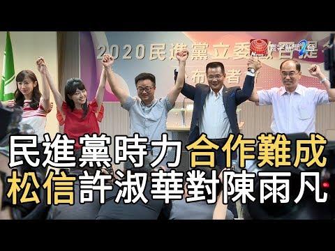 民進黨時力合作難成 松信區許淑華對陳雨凡|寰宇新聞20190822