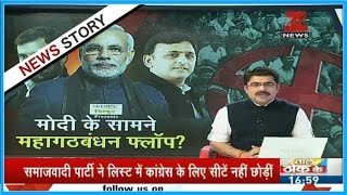 Is there no respect for Congress in UP politics?