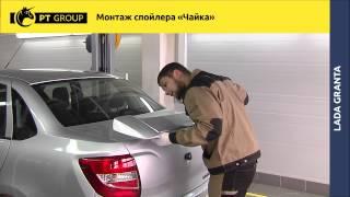 Lada Granta Монтаж спойлера 'Чайка'