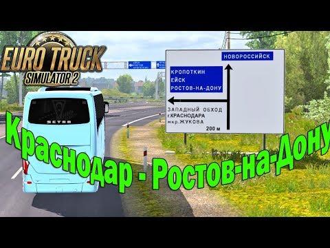 Euro Truck Simulator 2●Краснодар - Ростов-на-Дону●Пасажирские перевозки на автобусе