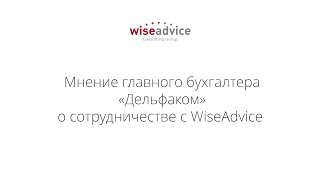 Мнение главного бухгалтера «Дельфаком» о сотрудничестве с WiseAdvice(, 2016-07-15T15:27:44.000Z)
