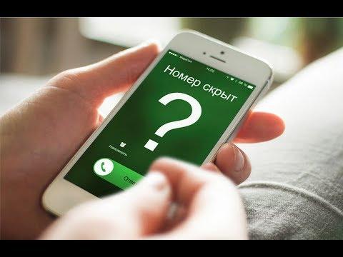 Как на айфоне скрыть свой номер при звонке