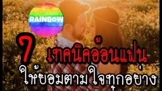[Ep67]  7 เทคนิคอ้อนแฟนให้ตามใจ  by Rainbow