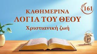 Καθημερινά λόγια του Θεού   «Η διαφορά μεταξύ της διακονίας του Θεού ενσαρκωμένου και του καθήκοντος του ανθρώπου»   Απόσπασμα 161