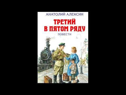 Третий в пятом ряду— Анатолий Алексин— читает Павел Беседин