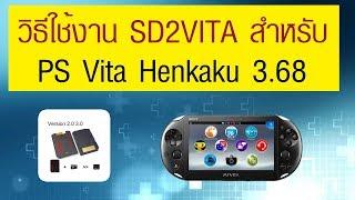 วิธีใช้งาน SD2VITA สำหรับ PS VITA Henkaku 3.60-3.68 【ฉบับผู้เริ่มต้น 】3/3