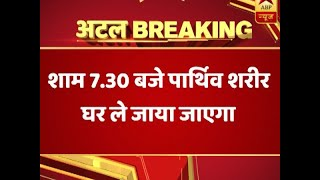 Atal Bihari Vajpayee's Body To Be Taken At His Home At 7:30 Pm Today | ABP News