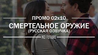Смертельное оружие 10 серия 2 сезон (Промо на русском)