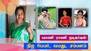 வாணி ராணி நடிகர்களின் பெயர், வயது, சம்பளம் - Vani Rani Serial Actors Name, Age, Salary