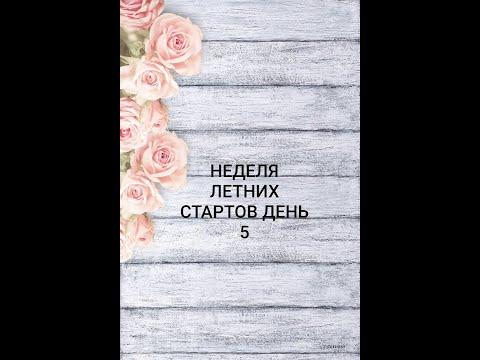 НЕДЕЛЯ ЛЕТНИХ СТАРТОВ. ДЕНЬ 5. #неделя_летнихстартов с   @HandMade BY РЫНАШКО (Вязание)