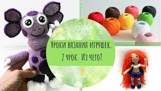 Какие нитки выбрать для вязания игрушек?топ вязальных ниток. Урок 2.