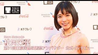 第31回東京国際映画祭アンバサダー:松岡茉優 31st Tokyo International...