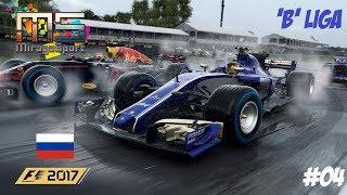F1 2017 'B' LIGA // 4.FUTAM: RUSSIA-SOCHI // SAUBER-FERRARI