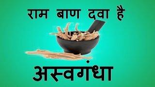 Ramban Dava hai Ashwagandha