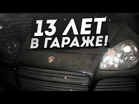 PORSCHE CAYENNE TURBO - 13 ЛЕТ ПРОСТОЯЛ В ГАРАЖЕ! (ВЕСЁЛЫЕ ОБЪЯВЛЕНИЯ - AUTO.RU)