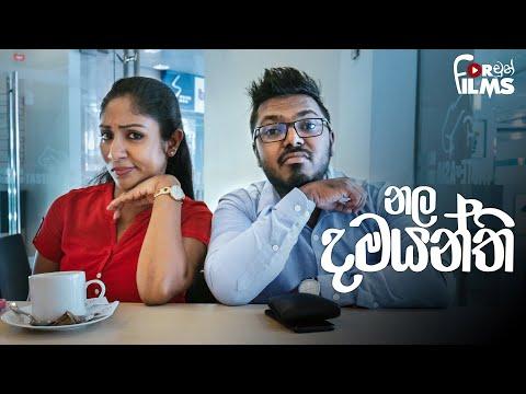 Nala Damayanthi නල දමයන්ති - Fortune Films 2018