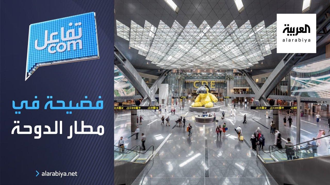 تفاعلكم | فضيحة تعرية نساء في مطار الدوحة تتصاعد.. وصمت مطبق من قطر