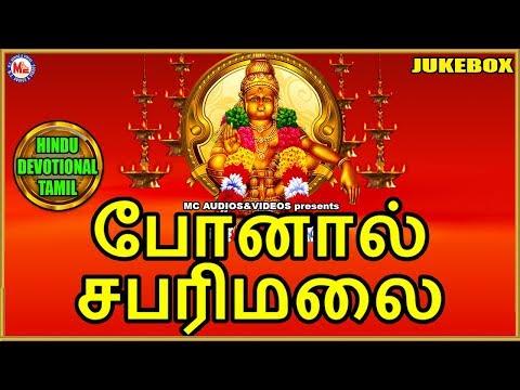 போனால் சபரிமலை | Sabarimalai Yathirai Tamil | Ayyappa Devotional Songs Tamil | Hindu Devotional